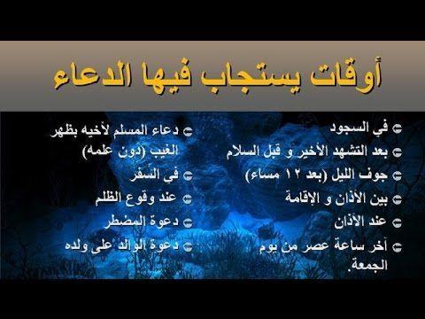 دعاء فتحت فتحت له أبواب السماء Ramadan Words Greatful
