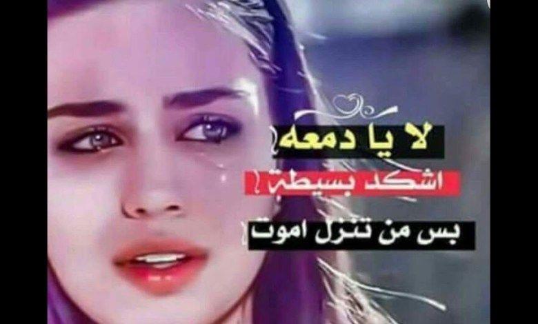 صور شعر عراقي حزين أروع القصائد الحزينة عراقية Incoming Call Screenshot Movie Posters Poster