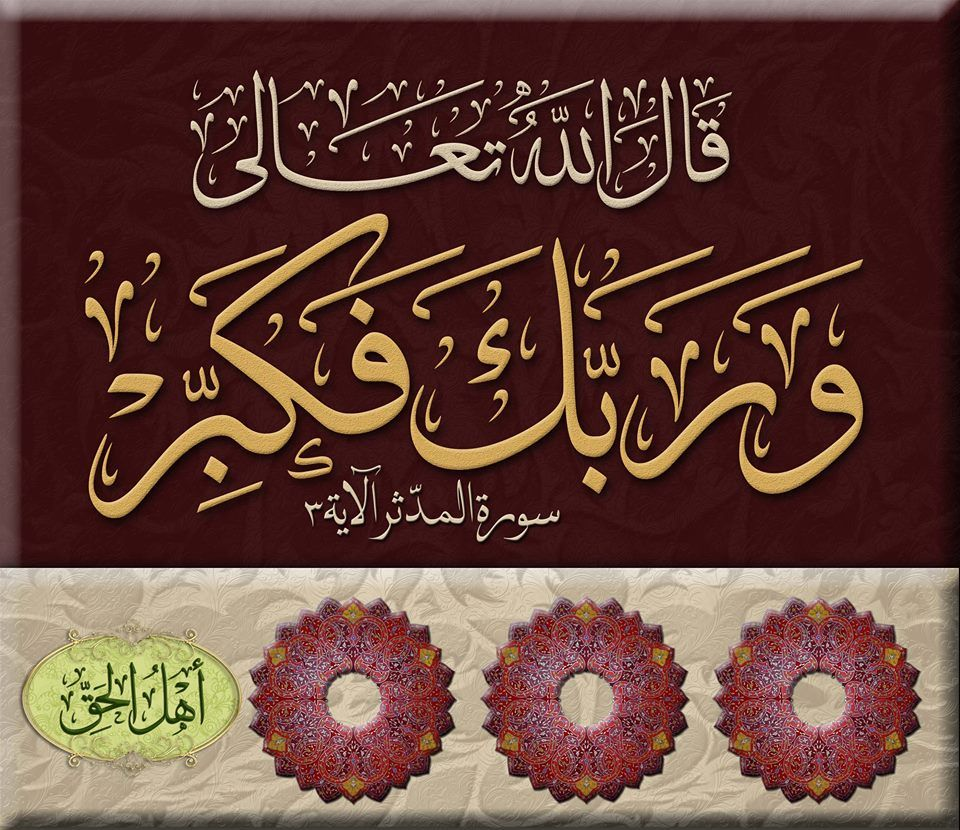 وربك فكب ر Arabic Calligraphy Calligraphy Art