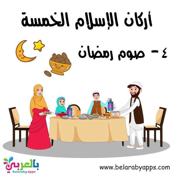تعليم أركان الإسلام الخمسة للأطفال بالصور بالعربي نتعلم Arabic Kids Islam For Kids Islamic Kids Activities