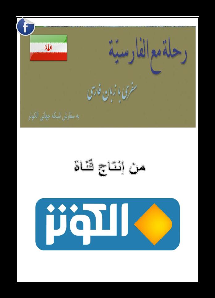 Learn Farsi For Arabs رحلة مع الفارسية Learn Farsi Learning Blog Posts