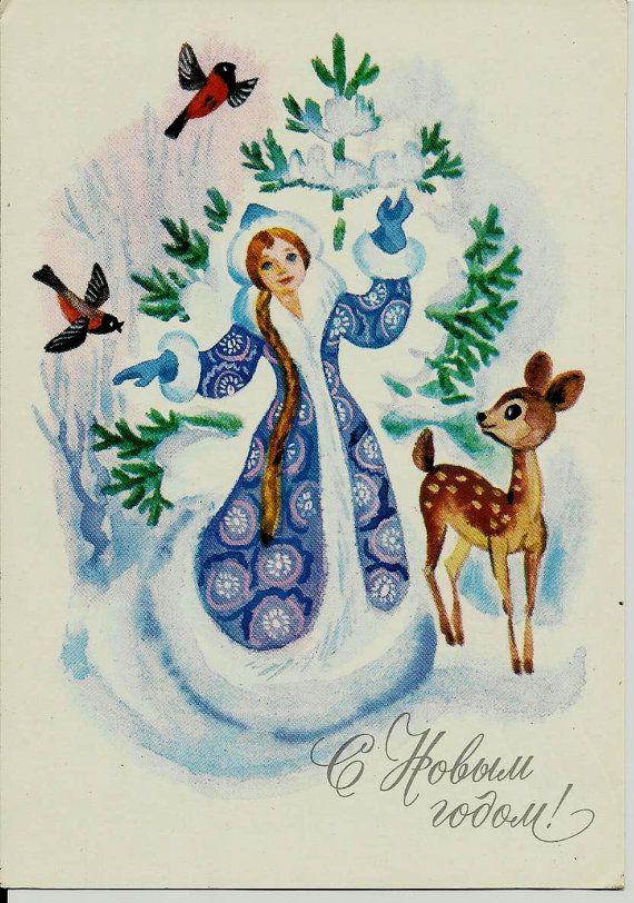 USSR 1986 Snow maiden postcard vintage Christmas Illustration
