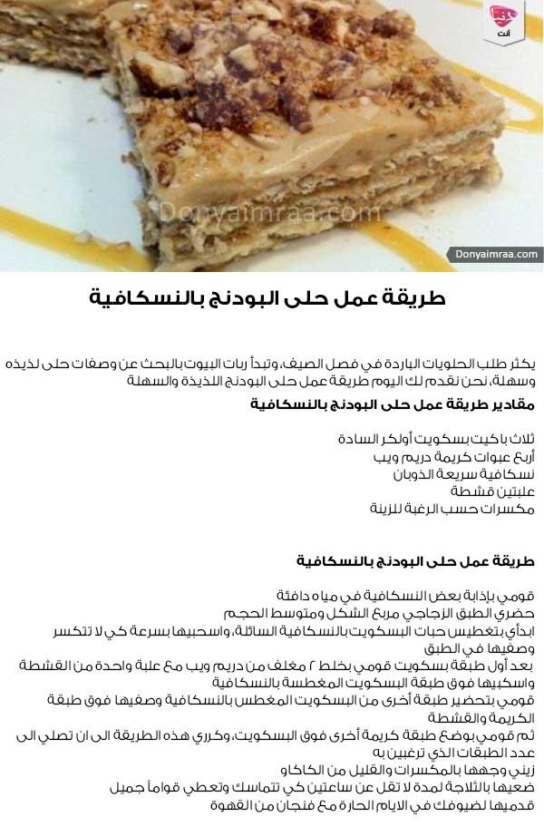 Pin By Rana Omar On Menu De Cafe Food Receipes Recipes Cooking Recipes