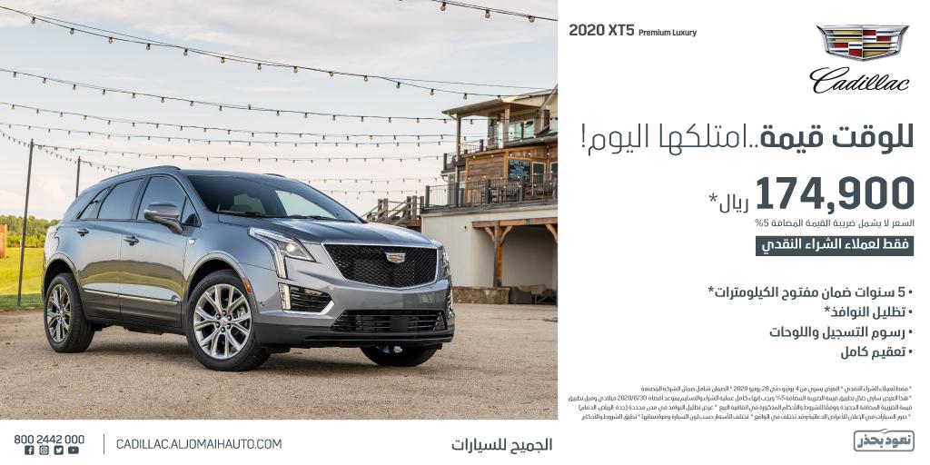 عروض السيارات عروض الجميح للسيارات علي سيارة كاديلاك Xt5 مع مزايا اضافية عروض اليوم In 2020 Saudi Arabia Car