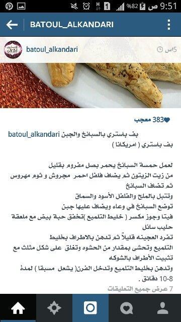 حشوة سمبوسة Cooking Arabic Food Food