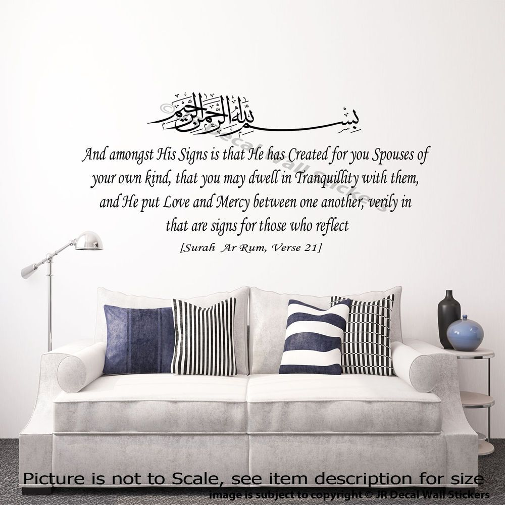 Surah Rum Verse 21 Islamic Family Quote Wall Stickers Islamic Wall Art Decals Family Wall Quotes Wall Stickers Islamic Wall Quotes