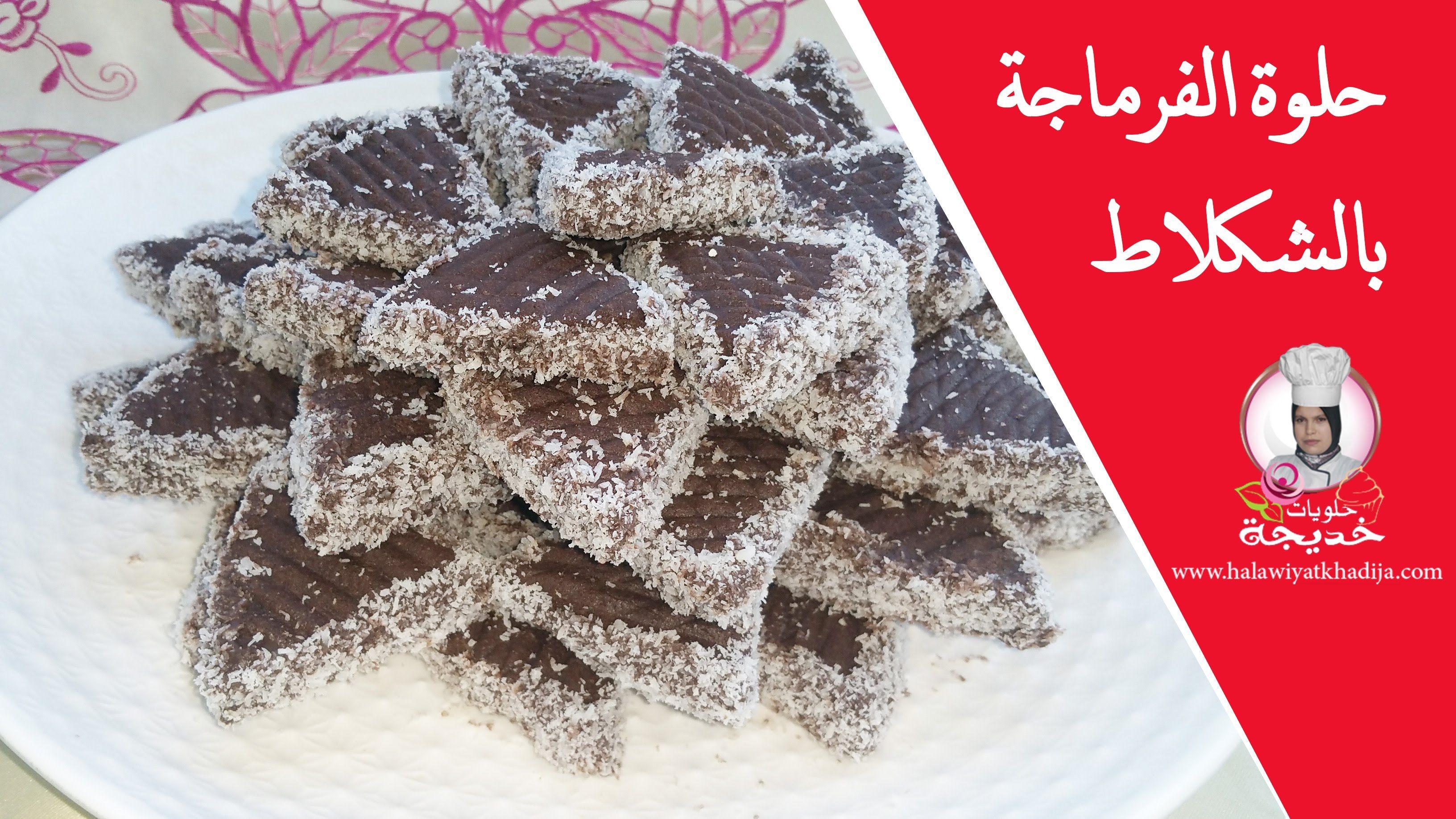 حلوة الفرماجة بالدانيت الشوكولاتة حلوة سهلة بكمية كثيرة حلويات العيد Desserts Food Brownie