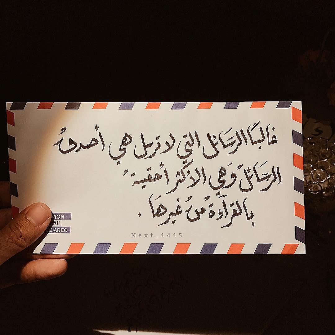غالبا الرسائل التي لا ترسل هي اصدق الرسائل وهي الاكثر احقية بالقراءة من غيرها Messages Arabic Calligraphy