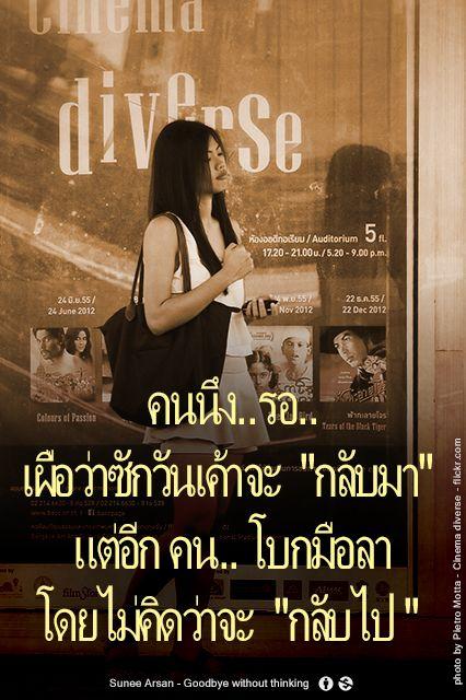 117 Goodbye without thinking - Sunee Arsan