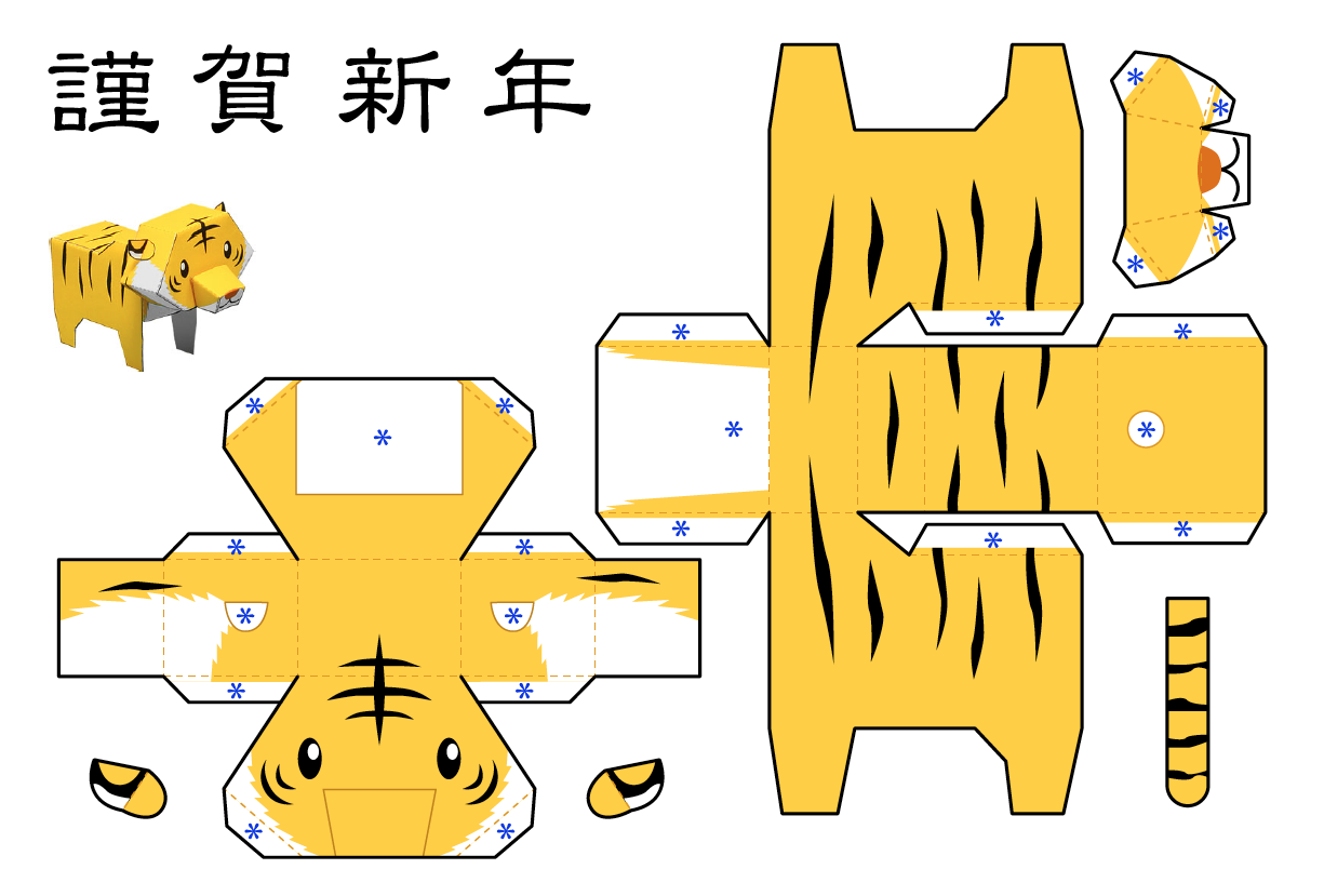 Tigre animali scatola o da costruire paper toys