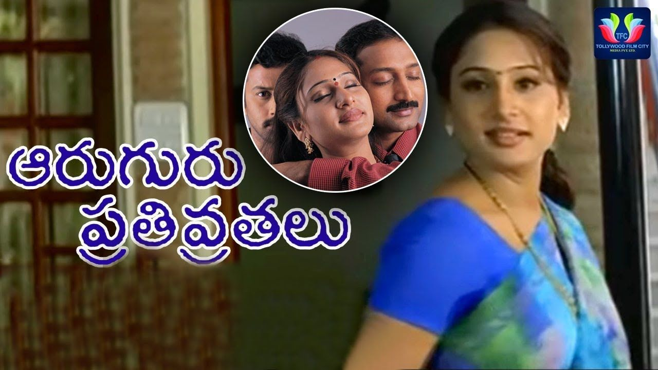 Aruguru Pativratalu Movie Back To Back Scenes Movies