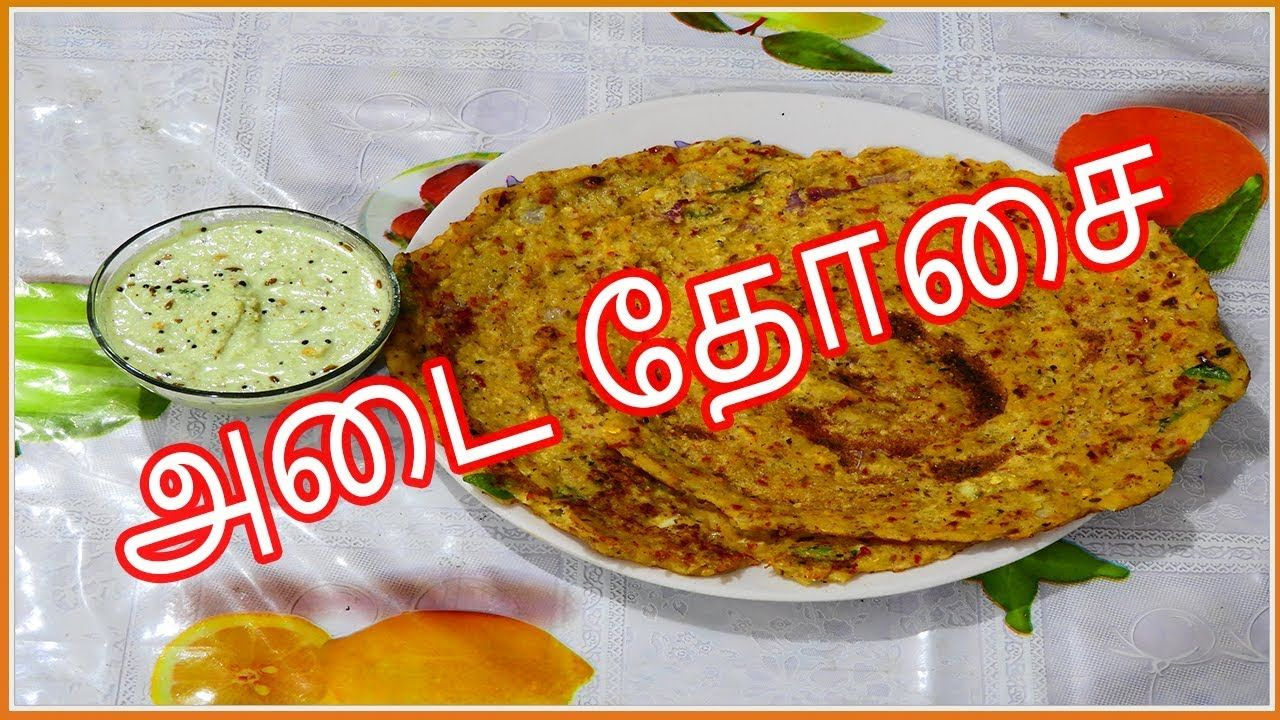 Adai Dosai(Tamil) Healthy South Indian Recipe South