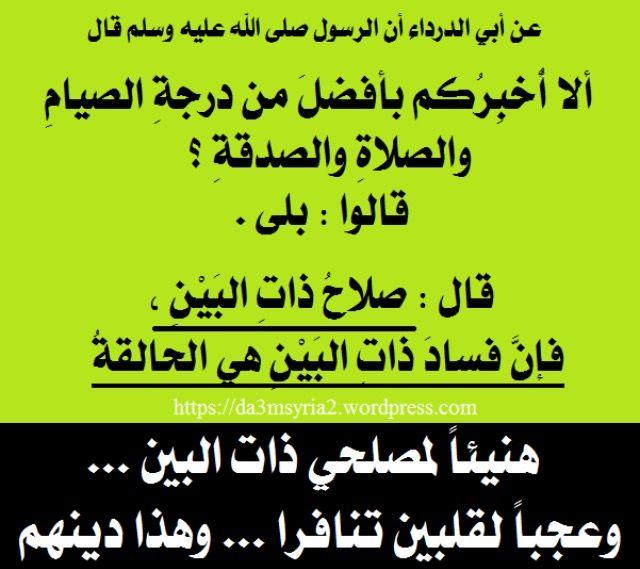 إصلاح ذات البين Arabic Calligraphy Arabic Calligraphy