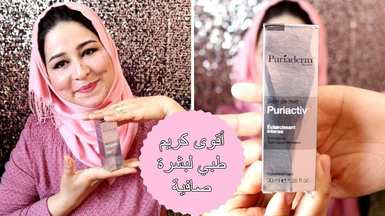 اقوى كريم طبي لعلاج الكلف وتبييض لون البشرة Puriactiv Youtube Skin Care Skin Wearable