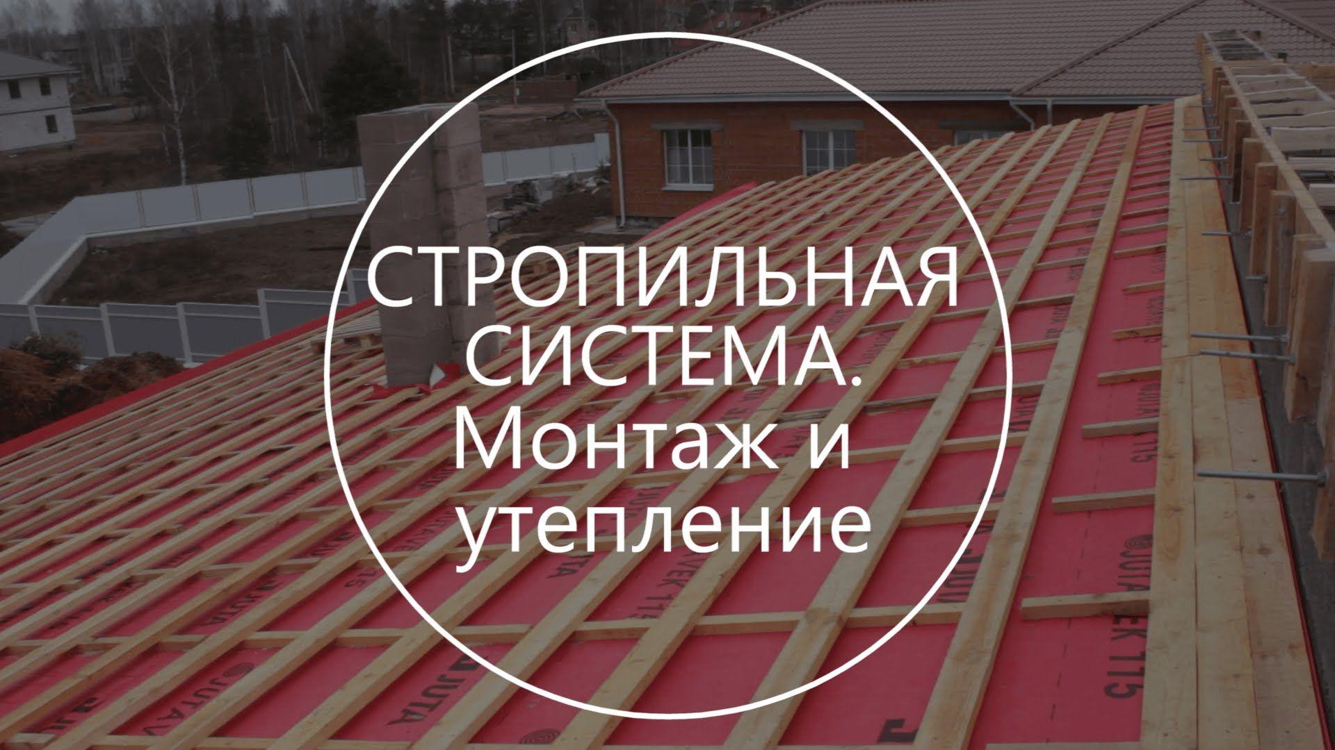 Стропильная система. Монтаж и утепление крыши - Строительство дома с нул...