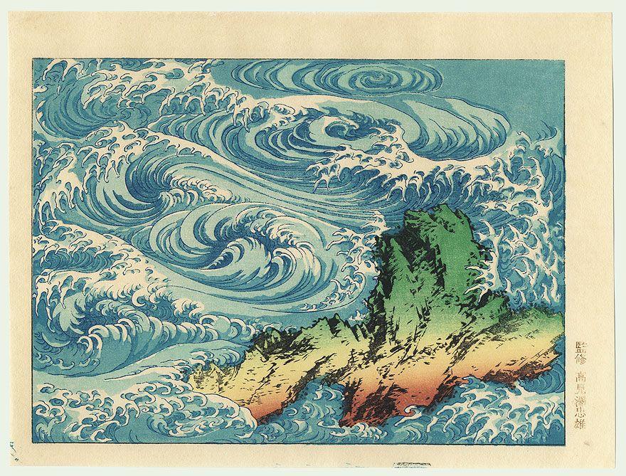 whirlpools at awa by hokusai 1760 1849 japanese art japanese woodblock printing japanese painting