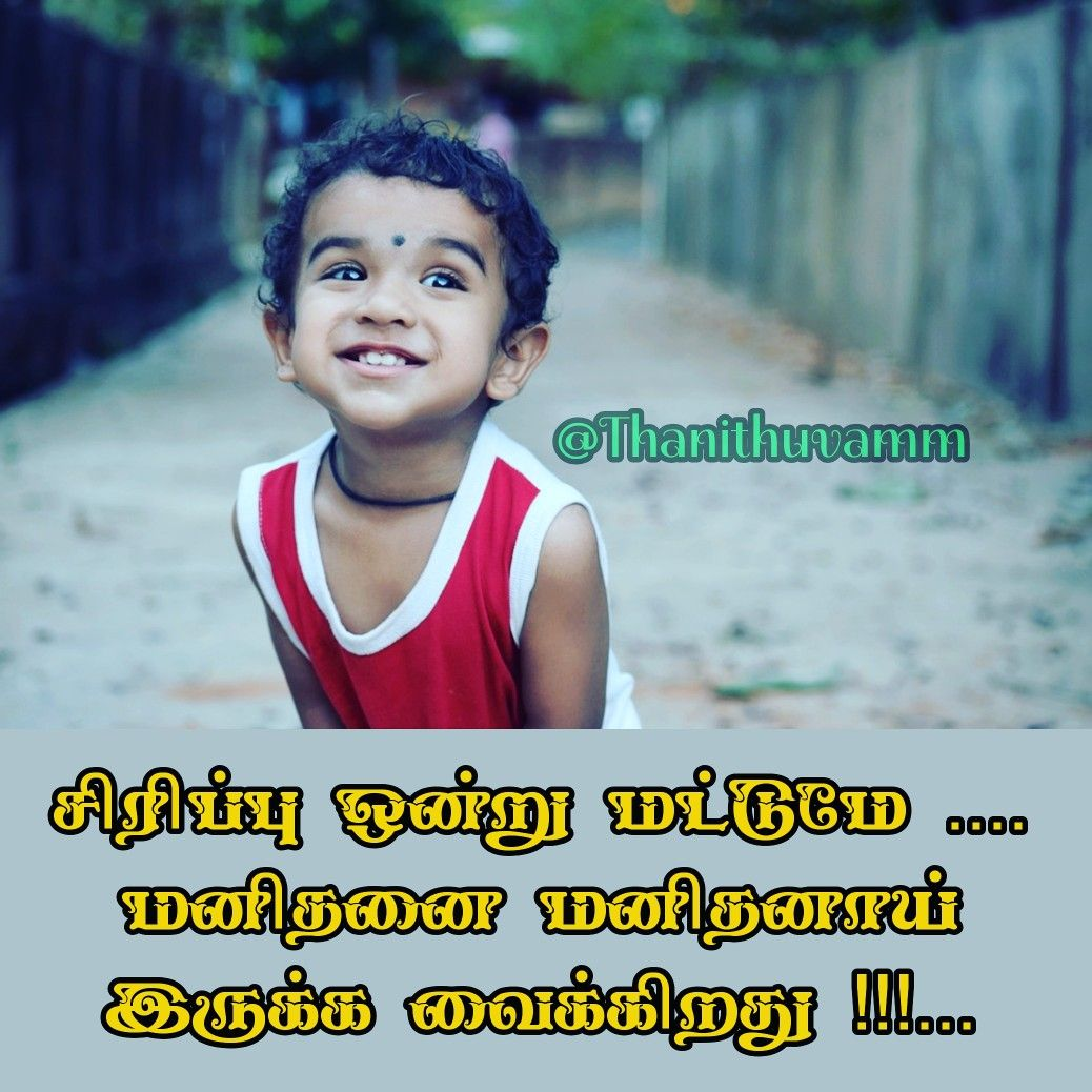 Tamil Motivational Quotes Smile in 2020 Tamil