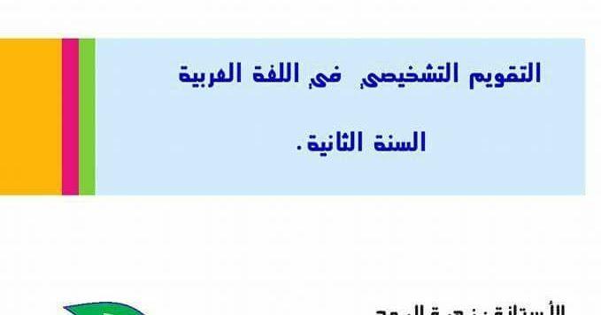 التقويم التشخيصي في مادة اللغة العربية للسنة الثانية ابتدائي الجيل الثاني Arabic Language Language Education