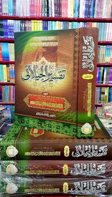 Tafseer Jeelani Urdu Sheikh Abdul Qadir Jilani 2 Vols تفسير الجیلانی اردو Free Ebooks Download Books Books Free Download Pdf Free Pdf Books