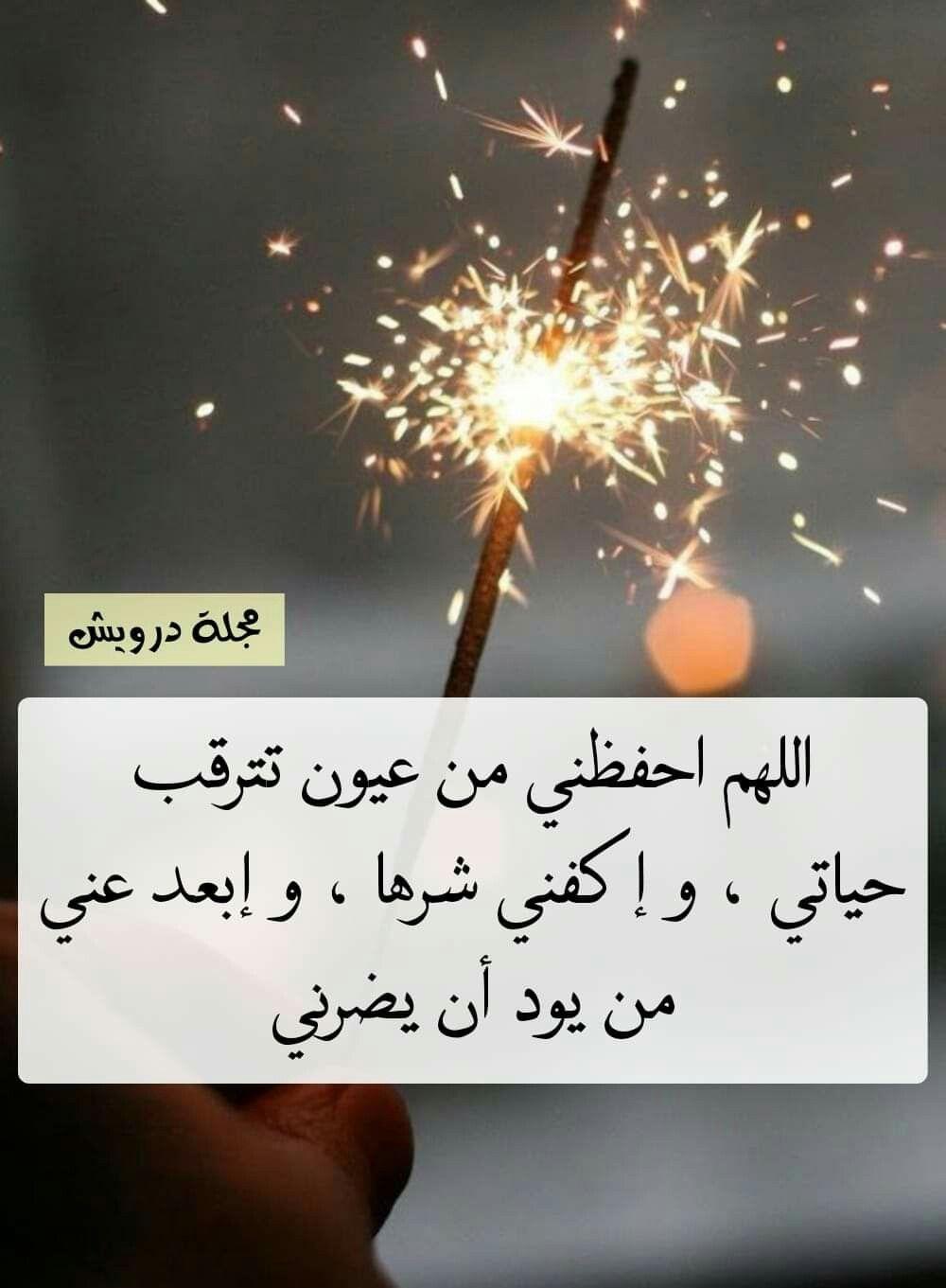 آميـن يا رب العالمـيـن Islam Quran Words