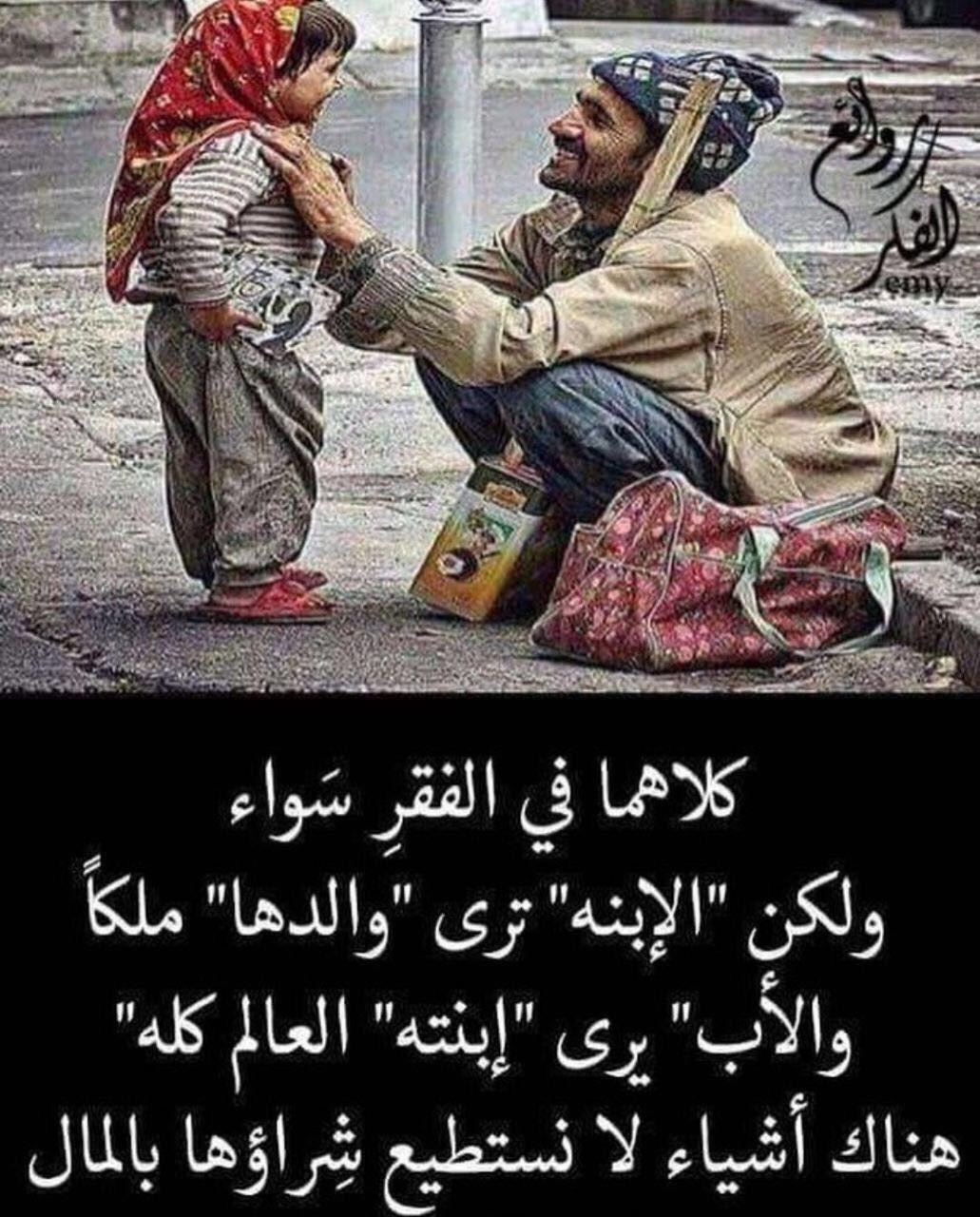 صورة وعبرة روائع الفكر Funny Arabic Quotes Wisdom Quotes Life Arabic Quotes