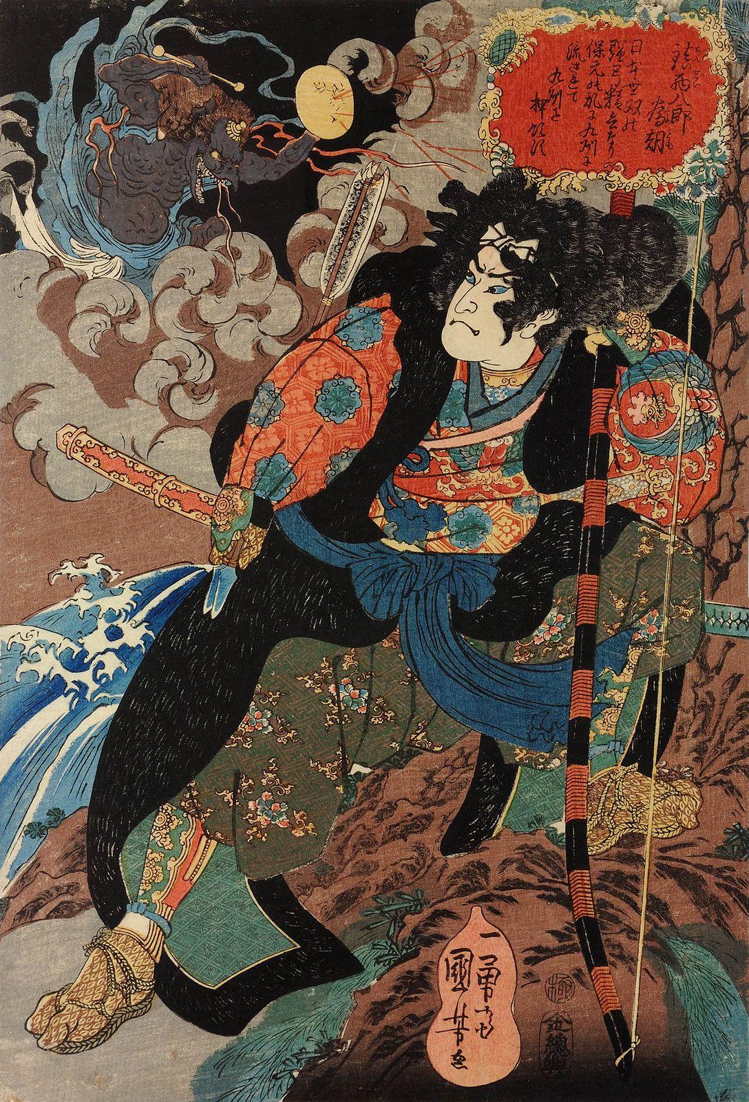 ART PRINT POSTER PAINTING WOODBLOCK JAPANESE WAR KYUSENPO SACUCHO NOFL0923