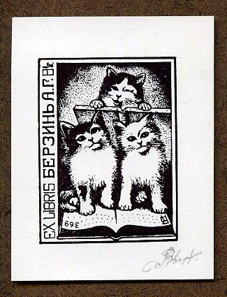 Ex libris by A. Zverev