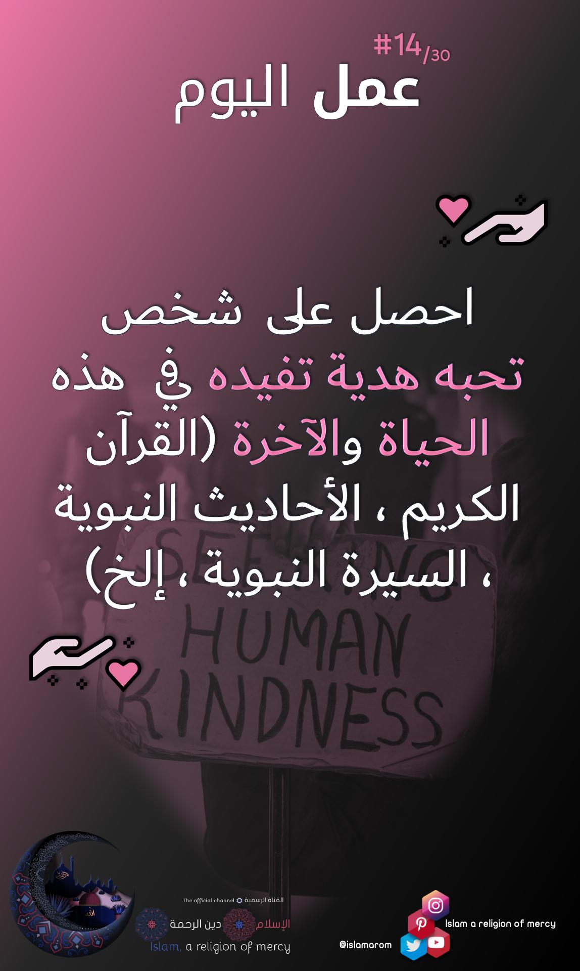 14 عمل اليوم رمضان 1441 Arabic Calligraphy
