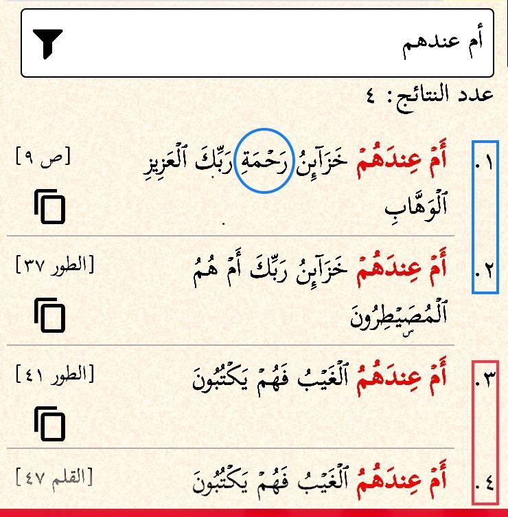أم عندهم أربع مرات في القرآن مرتان أم عندهم خزائن ومرتان أم عندهم الغيب فهم يكتبون آية مطابقة الطور ٤١ مع القلم ٤٧ عندهم عشر مرات Math Quran