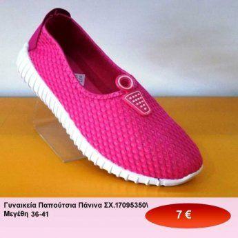 Γυναικεία Παπούτσια Πάνινα ΣΧ.17095350 Μεγέθη 36 έως 41  285afb71505