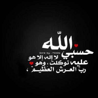 حسبي الله لااله الاهو عليه توكلت وهو رب العرش العظيم صور Arabic Calligraphy Pinteret Calligraphy
