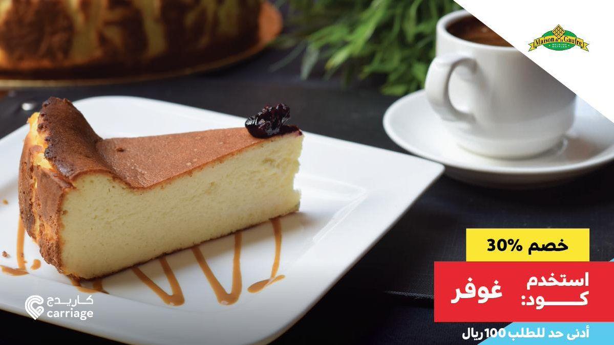 يا أهل المدينة تبغو تحلو مضبطينكم بخصم على كيف كيفكم من Maison De La Gaufre ٣٠ على طلبك لو استخدمت كود غوفر المدينة Desserts Food Cheesecake