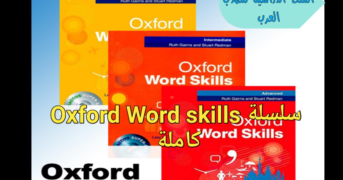 تحميل كتب إنجليزية تحميل كتاب Oxford Word Skills تحميل كتب أكاديمية Word Skills Words Skills