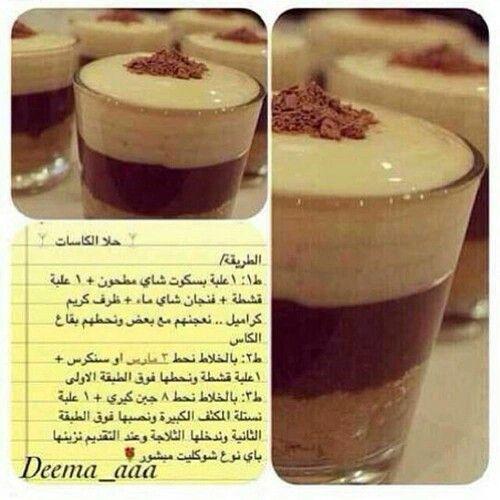 حلى كاسات Eid Food Desserts Yummy Cakes