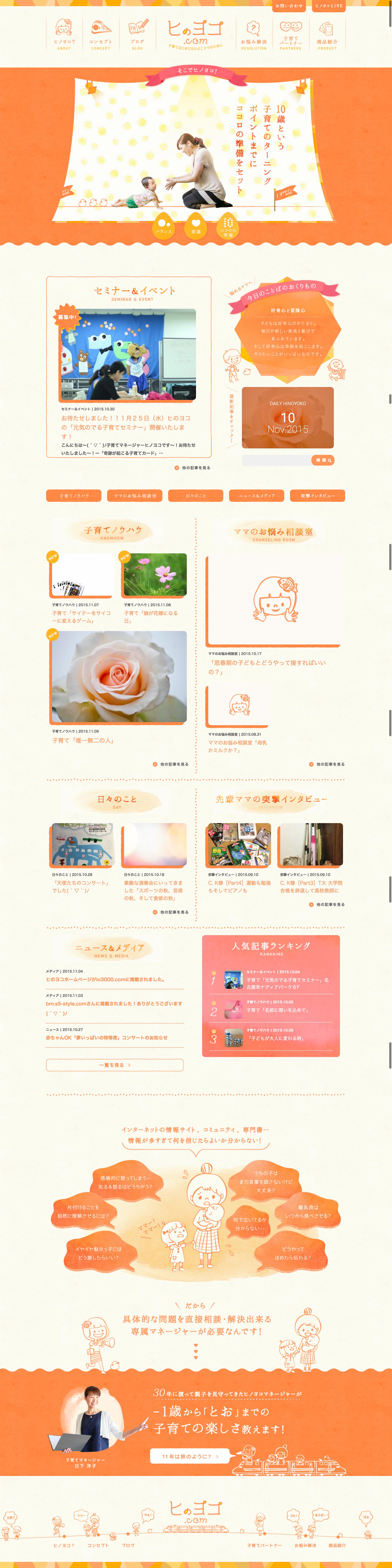 Web おしゃれまとめの人気アイデア Pinterest Pompom Lp デザイン ウェブデザイン コーポレートサイト デザイン