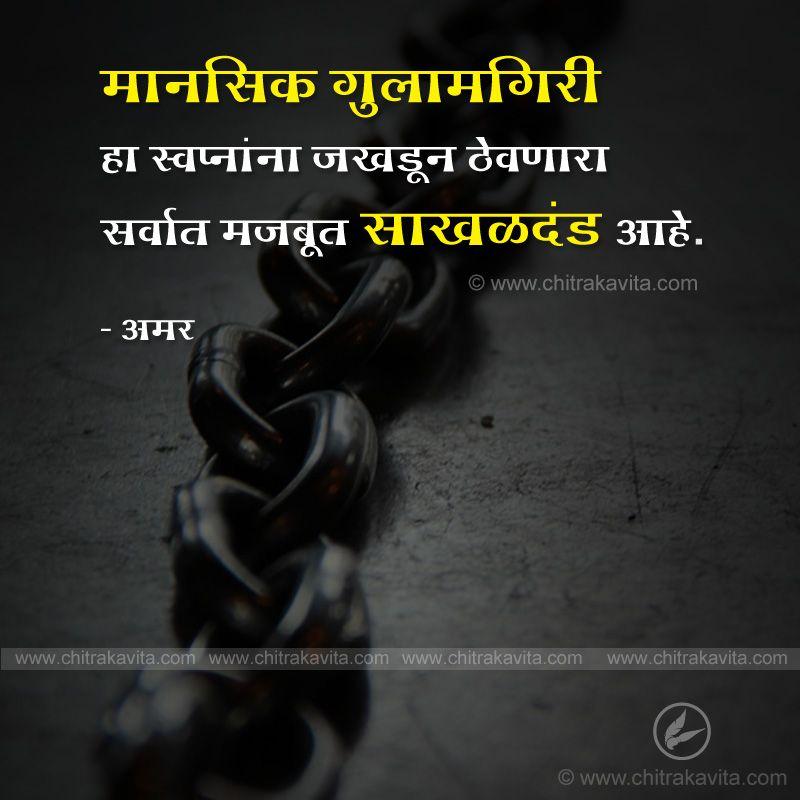 Marathi Suvichar Mansik Gulamgiri Marathi Quotes Marathi