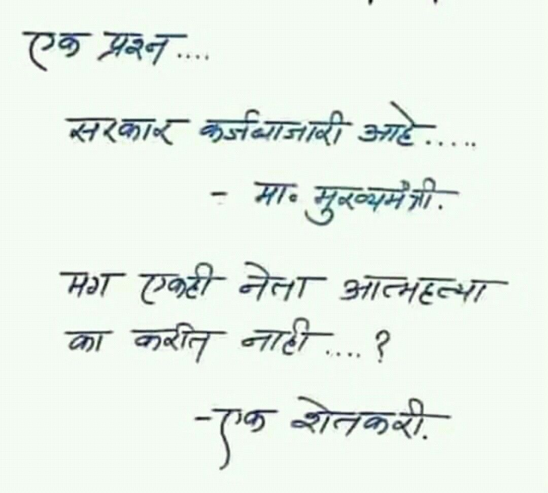 Pin by appa jadhav on Marathi dhamal Marathi quotes