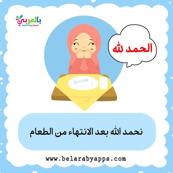 آداب الطعام للأطفال بالصور فلاش كارد آداب الطفل المسلم بالعربي نتعلم Islam For Kids Quran Quotes Love Education