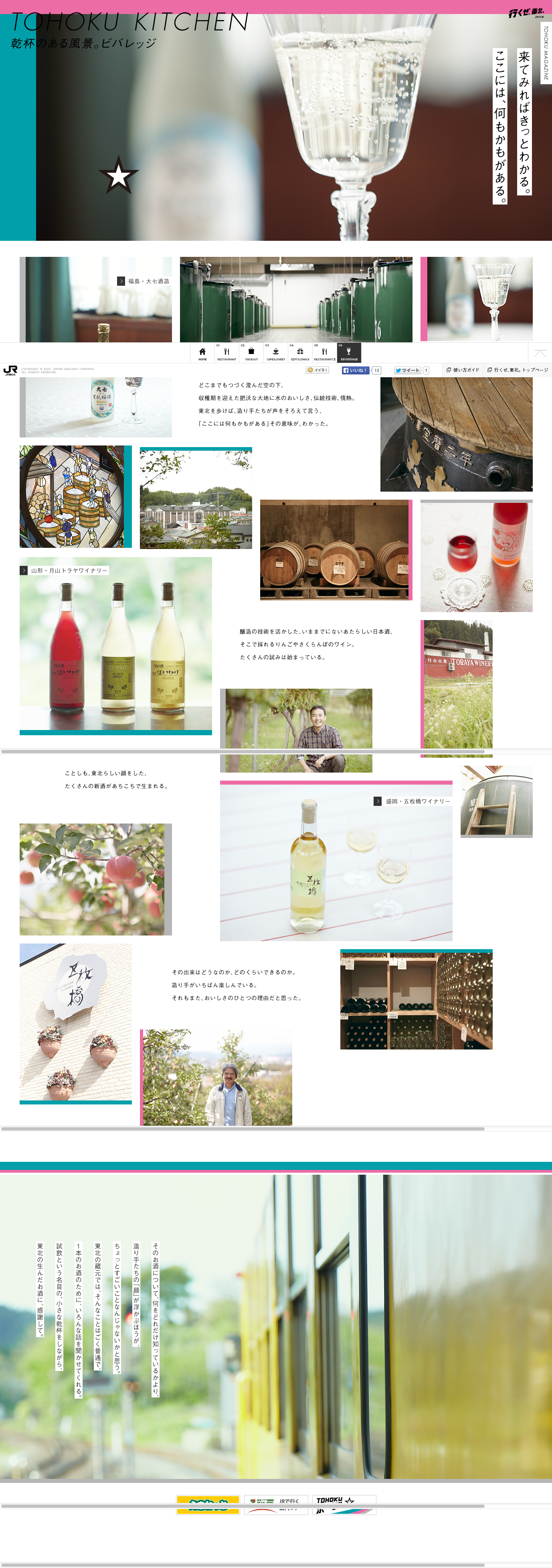 http://ikuze-tohoku.jp/kitchen/article/beverage.html | LP ...