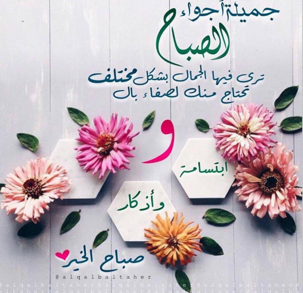 صباح جميل Morning Greeting Islamic Messages Islamic Art Calligraphy
