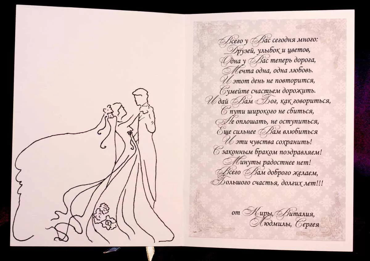 оригинальное стих поздравление от сестры на свадьбу более