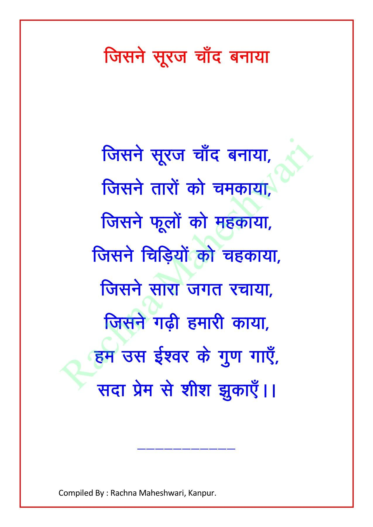 Bachpan ki kavita Hindi Poems For Kids, Kids Poems, Jokes Images, Kids Work