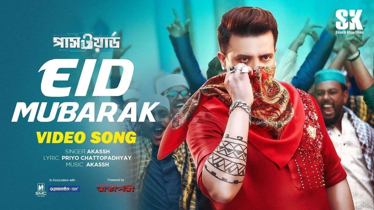Eid Aane Wali Hai Yaad Tum Bhi Aaoge Full Song Eid Mubarak New Son Eid Mubarak Song Eid Song Songs