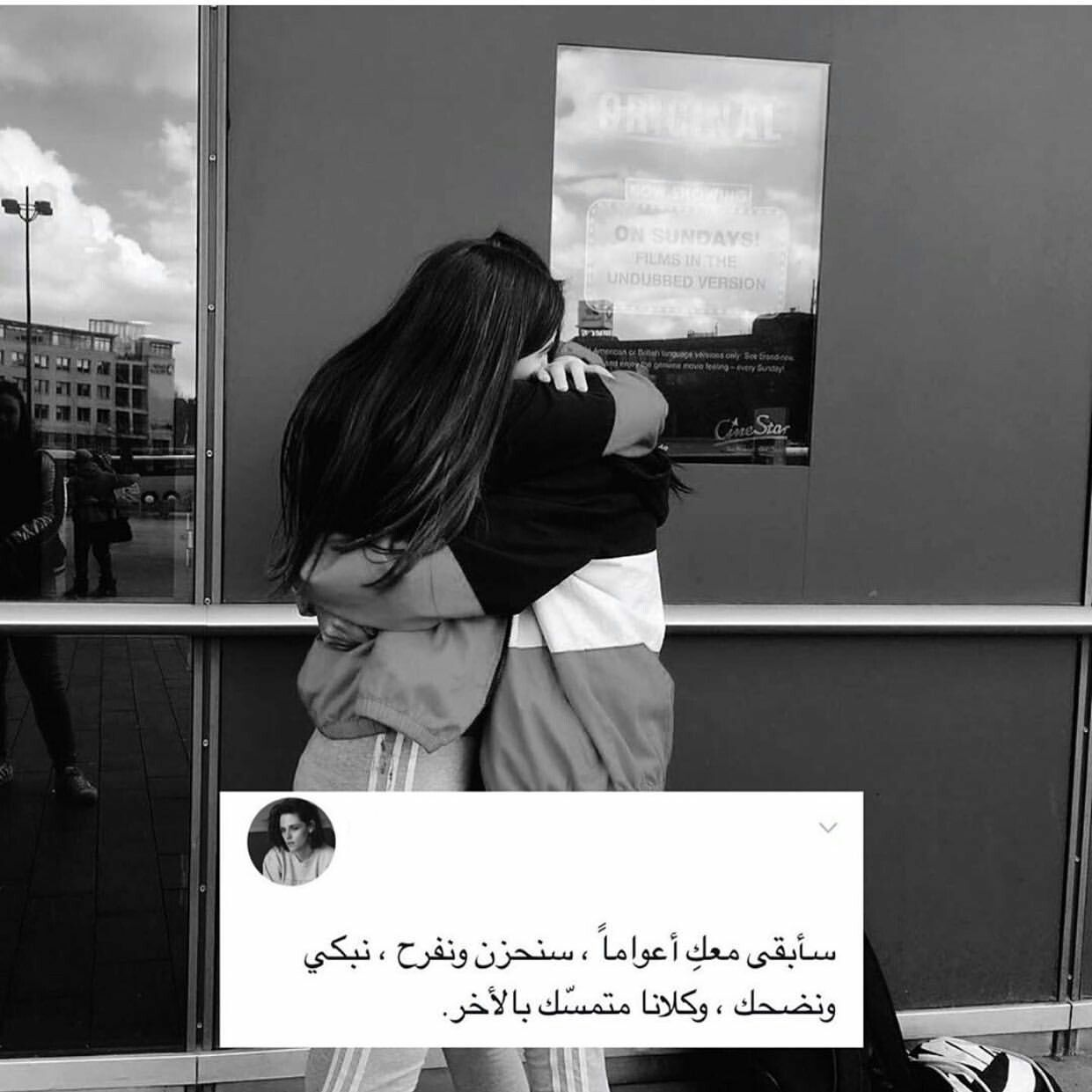 Pin By Nesma Ziada On كن صديقي Beautiful Arabic Words Friends Quotes Arabic Love Quotes