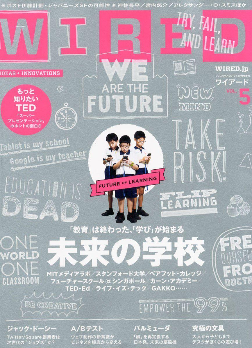 WIRED-VOL.5.jpg (867×1200) | [設計]Magazine COVER | Pinterest ...