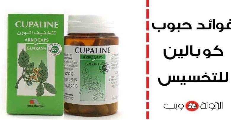 هل حبوب كوبالين تنحف فوائد حبوب كوبالين للتخسيس Coconut Oil Jar Guarana Coconut Oil
