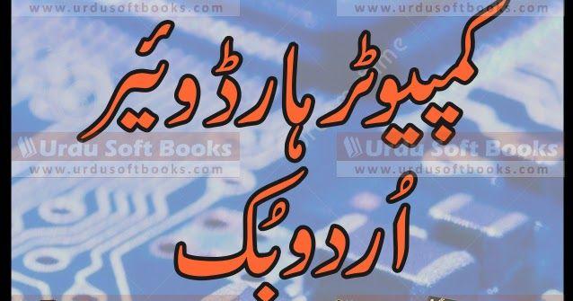 Read online or download Free Urdu Computer Books in PDF format, PDF