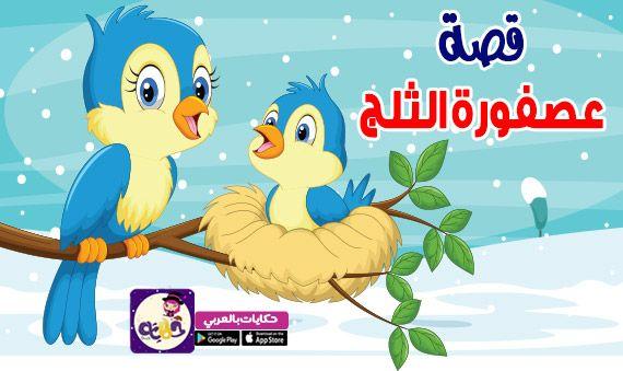 حكايات قصص عربيه للاطفال قصة عصفورة الثلج مكتوبة قصص رائعة للاطفال مكتوبة وقصص هادفة مسلية للاط Arabic Alphabet For Kids Alphabet Preschool Alphabet For Kids