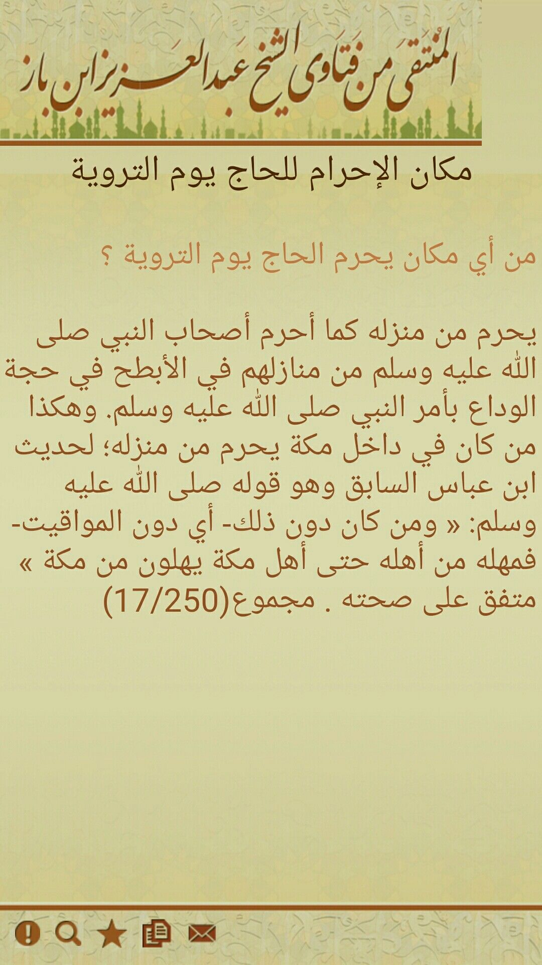 Pin By العلم الشرعي بين يديك أبوعبدال On العلم الشرعي توحيد و سنة Calligraphy Iyo Arabic Calligraphy