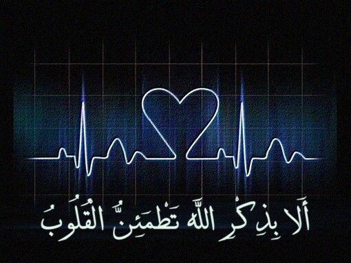 لا تنسي ذكرالله Heart Disease Tattoo In A Heartbeat Heart Wallpaper Hd